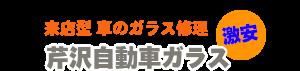 格安 自動車ガラス 修理 交換 芹沢自動車ガラス 東京都 小金井市